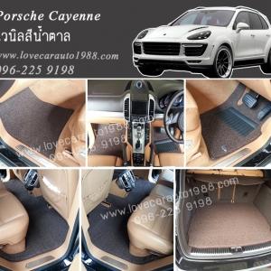 พรมรถยนต์ Porsche cayenne พรมไวนิลน้ำตาล