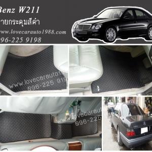 ยางปูพื้นรถยนต์ Benz W211 ลายกระดุมสีดำ