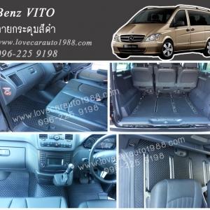 ยางปูพื้นรถยนต์ Benz VITO ลายกระดุมสีดำ
