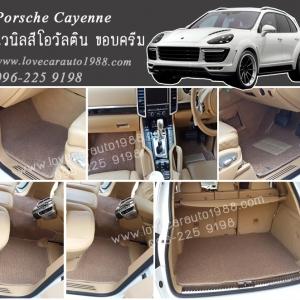 พรมดักฝุ่นรถยนต์ Porsche Cayenne พรมไวนิลสีโอวัลติน ขอบครีม