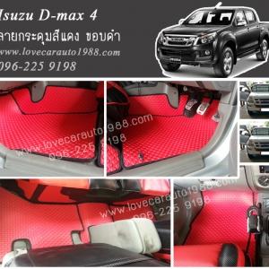 ยางปูพื้นรถยนต์ Isuzu D-max 4 ลายกระดุมสีแดง ขอบดำ