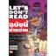 LET'S DON'T READ : ฉบับนี้ห้ามอ่าน