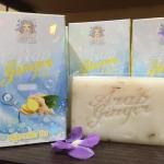 สบู่อาหรับขิง Arab Ginger Soap ใช้ทำความสะอาดผิวเพื่อขาวใส ขจัดคราบไคลผลัดเซลล์ผิวที่ตายแล้วออกได้อย่างดีเยี่ยม