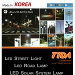 LED Street Korea Catalog