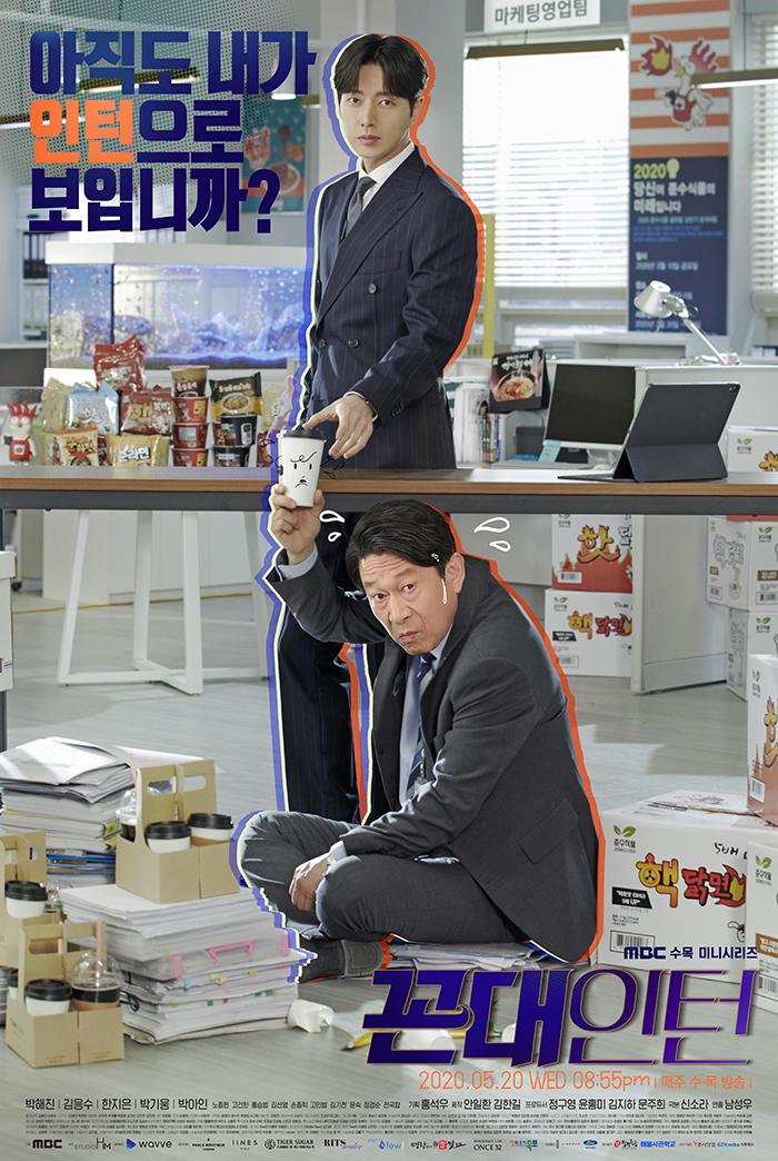 Old School Intern / Kkondae Intern (ซับไทย) DVD 4 แผ่นจบ ...