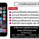 การเปลี่ยนหน้าจอ iPhone 6S 6SPlus