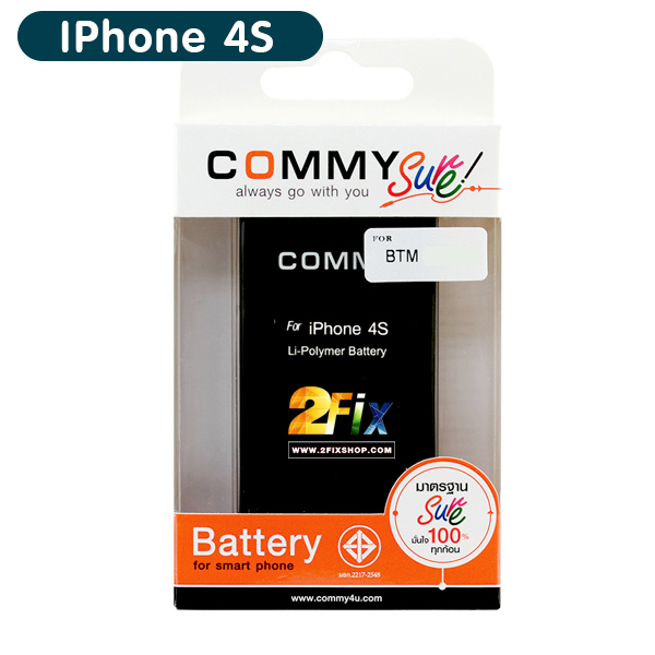 Battery IPhone 4S (COMMY) รับรอง มอก.ไม่แถมเครื่องมือ