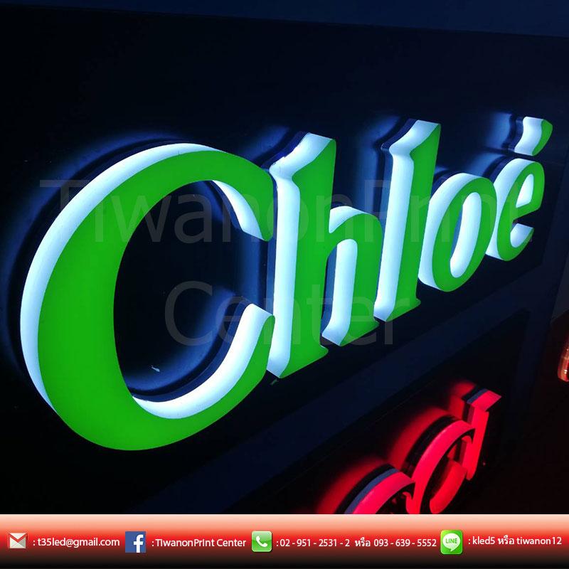 ป้ายไฟสีเขียวสดใส ป้าย Chloe งานดี งานสวย สีสดใส ต้อง ติวานนทปริ้นท์ นะจ๊ะ
