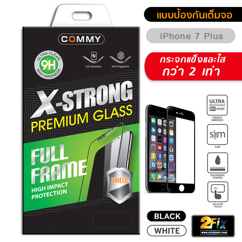 ฟิล์มกระจก iPhone 7 Plus X-Strong Full Frame