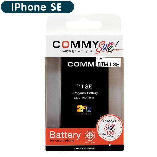 Battery IPhone SE (COMMY) รับรอง มอก.ไม่แถมเครื่องมือ