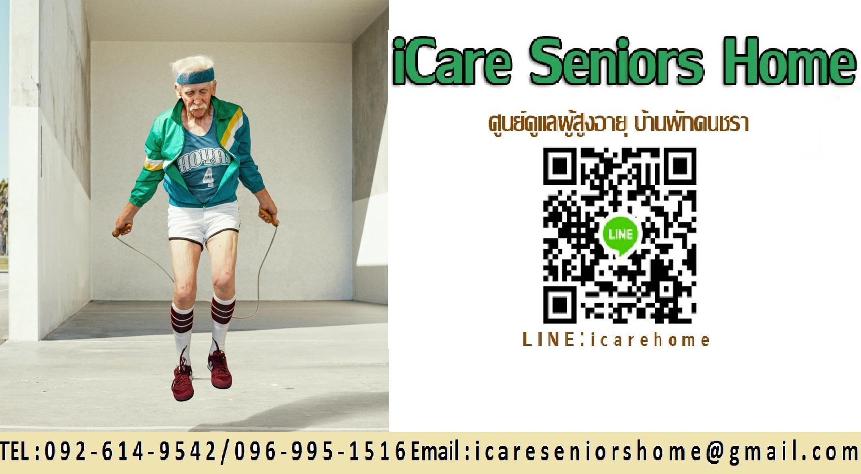 ศูนย์ดูแลผู้สูงอายุ บ้านพักคนชรา ย่านพระราม9 ศรีนครินทร์ รามคำแหง : iCare Seniors Home