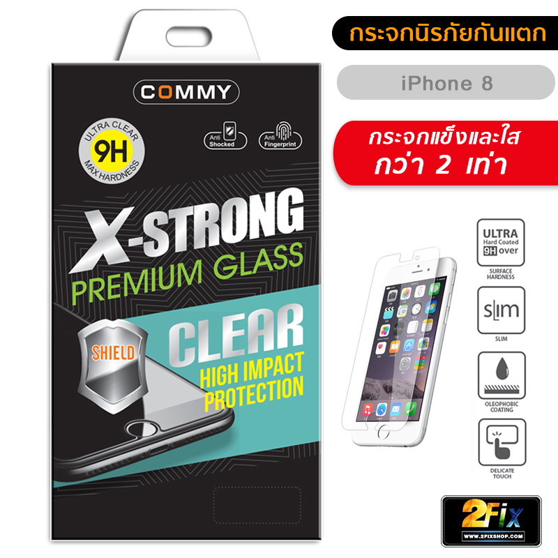 ฟิล์มกระจก iPhone 8 X-Strong TPG UC