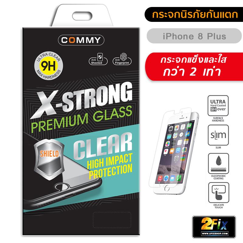 ฟิล์มกระจก iPhone 8 Plus X-Strong TPG UC