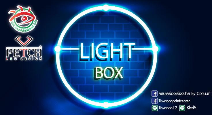 กรอบป้ายไฟกระจายแสงแอลอีดี ผลิตในประเทศไทย คุณภาพระดับโลก ส่งออกไปทั่วทุกประเทศ ราคาถูก เหมาะสำหรับ แสดงโชว์สินค้า ผลิตโดยบริษัท ติวานนท์ปริ้นเซ็นเตอร์ ไม่ว่าจะ เป็นงานทำป้าย งานออเดอร์