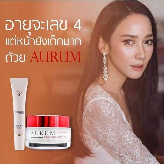 ครีม aurum