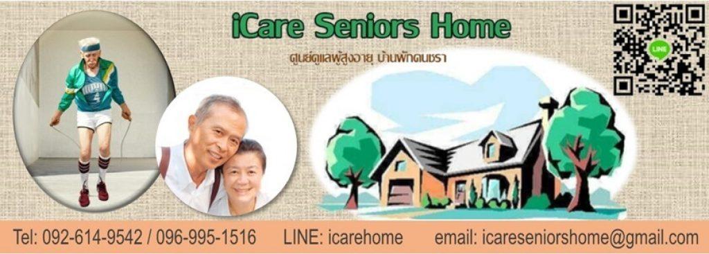 ศูนย์ดูแลผู้สูงอายุ บ้านพักคนชรา พระราม9 ลาดพร้าว สุขุมวิท รามคำแหง ศรีนครินทร์ : iCare Seniors Home