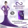 อาหารเสริมลดน้ำหนัก ไฟทินี่ Phyteney Best Extra