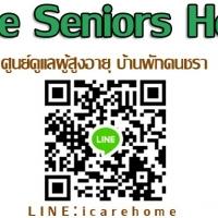 ร้านศูนย์ดูแลผู้สูงอายุ บ้านพักคนชรา ย่านพระราม9 ศรีนครินทร์ รามคำแหง : iCare Seniors Home