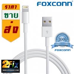 สายชาร์จ iPhone 5 6 7 ของแท้ Foxconn ราคาขายส่ง แพ็ค 6 เส้น (ไม่มีกล่อง)
