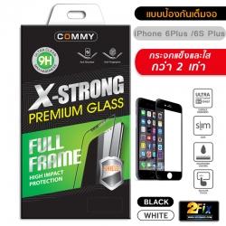ฟิล์มกระจก iPhone 6 Plus X-Strong Full Frame