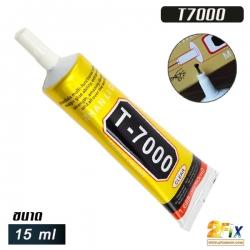 กาวยาง T7000 เนื้อกาวสีดำ ขนาด 15 ml.
