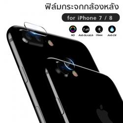 ฟิล์มกระจกกล้องหลัง iPhone 7 / 8