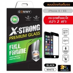 ฟิล์มกระจก iPhone 6 / 6S X-Strong Full Frame