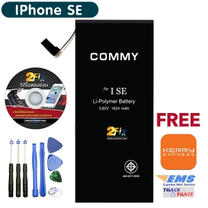 Battery IPhone SE (COMMY) รับรอง มอก.