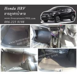 ยางปูพื้นรถยนต์ Honda HR-V ลายลูกศรน้ำตาล