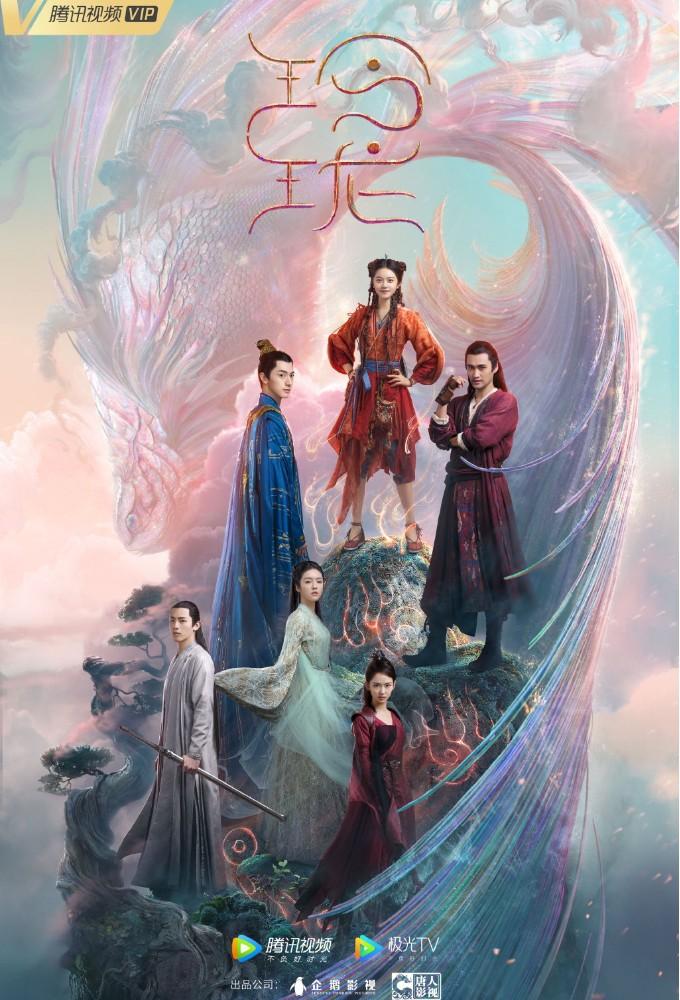 The Blessed Girl (2021) หลิงหลง สาวน้อยพลังเซียน (ซับไทย) DVD 7 แผ่นจบ. -  koreadvd2u - ขาย DVD ซีรี่ย์เกาหลี จีน ไต้หวัน และละครไทย ราคาถูก :  Inspired by LnwShop.com