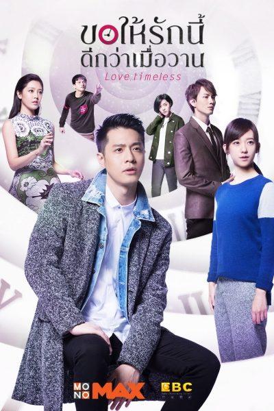 DVD ซีรี่ย์จีน Love Timeless ขอให้รักนี้ดีกว่าเมื่อวาน (พากย์ไทย) 5 แผ่นจบ.  - koreadvd2u - ขาย DVD ซีรี่ย์เกาหลี จีน ไต้หวัน และละครไทย ราคาถูก :  Inspired by LnwShop.com