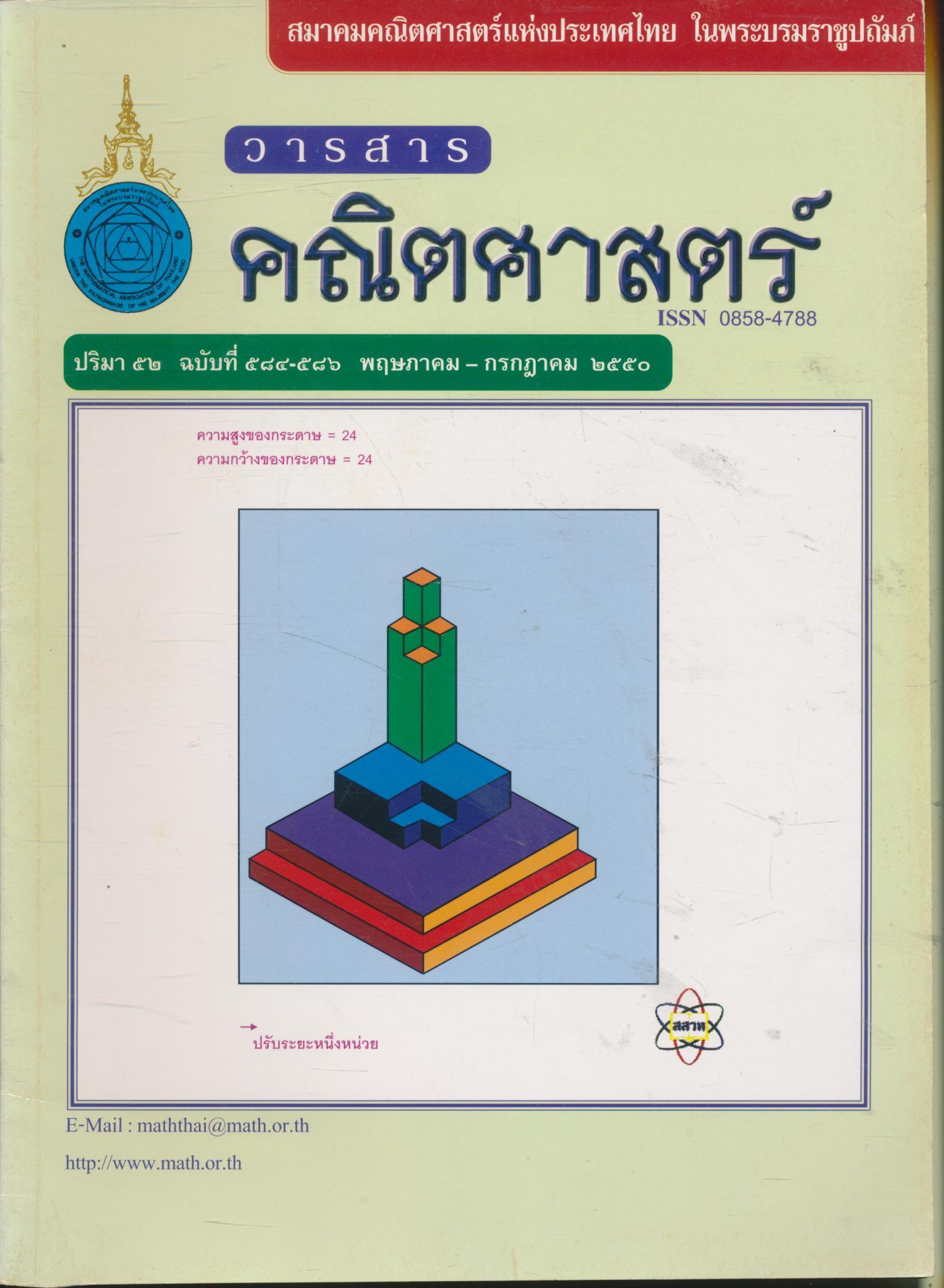 วารสารคณิตศาสตร์ ปริมา ๕๒ ฉบับที่ ๕๘๔-๕๘๖ พฤษภาคม - กรกฎาคม ๒๕๕๐ - 224books  : Inspired by LnwShop.com