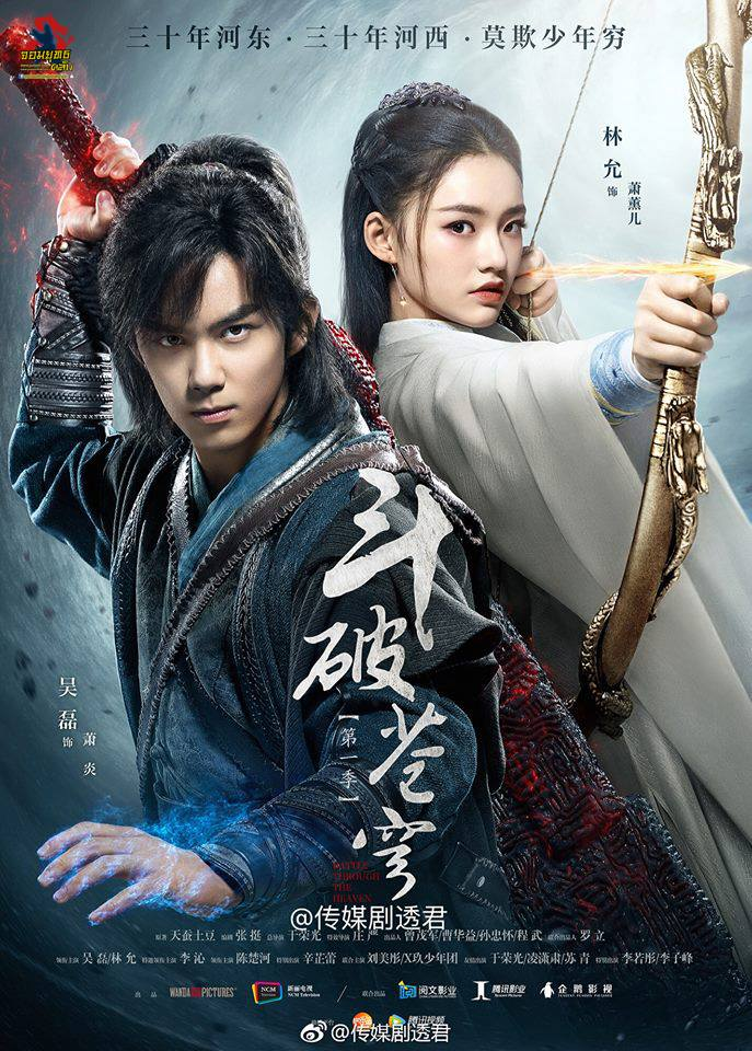DVD ซีรี่ย์จีน Fights Break Sphere สัประยุทธ์ทะลุฟ้า (ซับไทย) 9 ...
